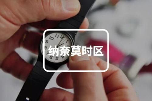 纳奈莫时区 - 纳奈莫时区,北京和纳奈莫时差为16个小时