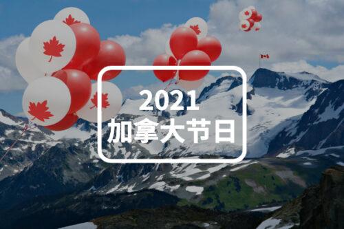 纳奈莫节日 - 2021-2022纳奈莫华人节假日一览表,纳奈莫节日